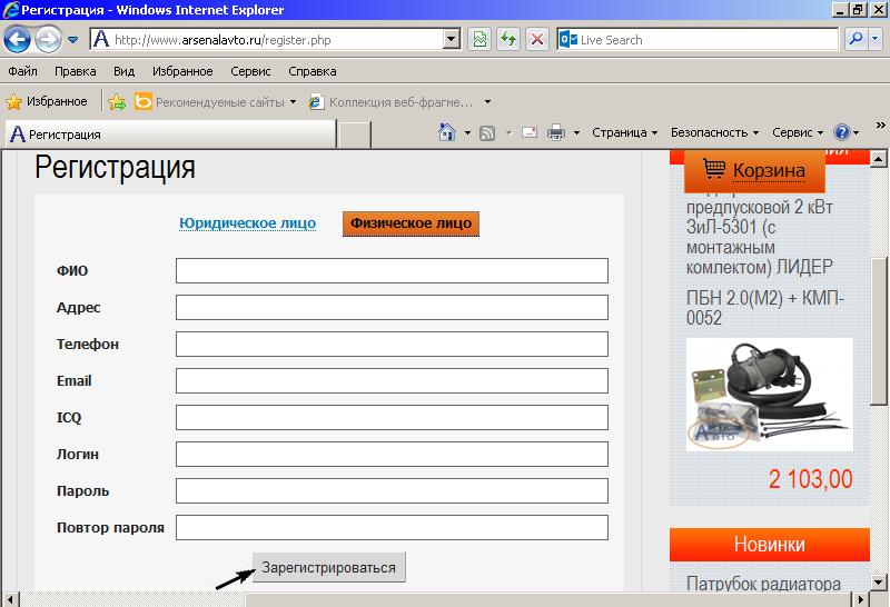 форма для регистрации нового пользователя