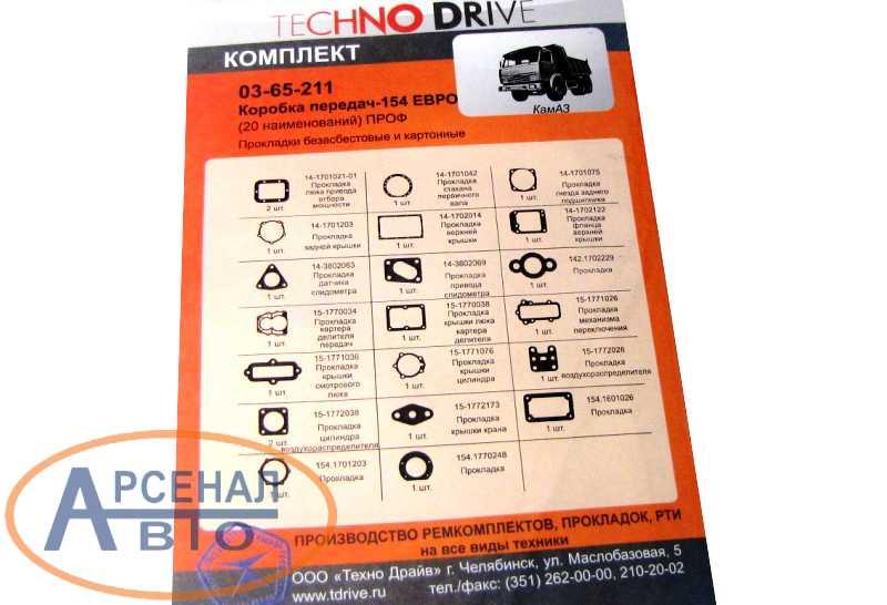 Описание комплекта прокладок КПП КамАЗ