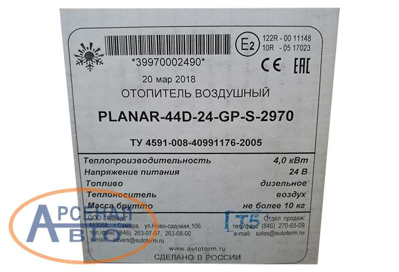 Маркировка изделия планар 44Д-24