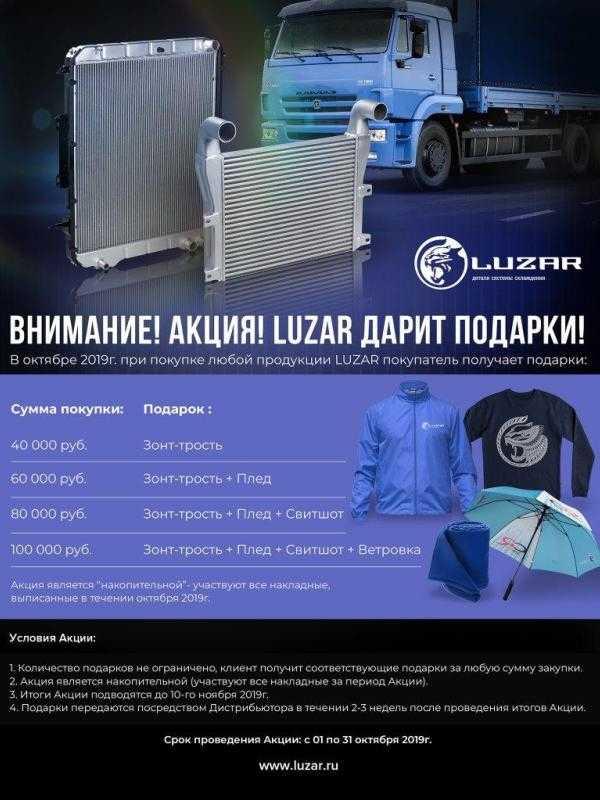 Акция на продукцию LUZAR