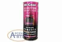 Герметик радиатора HG-9029