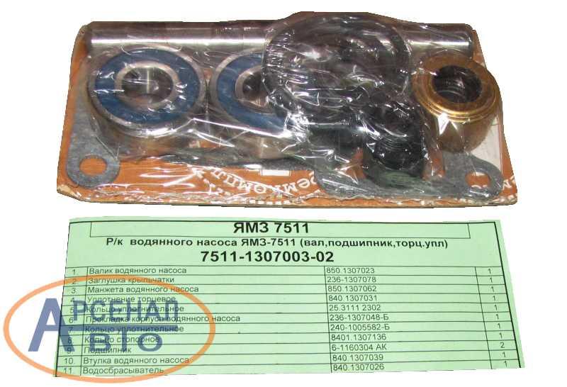 Товар 7511-1307003-02