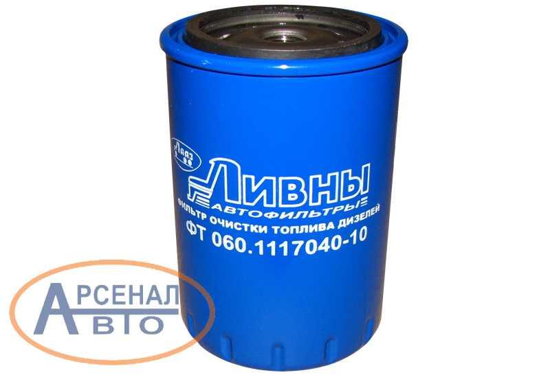 Фильтр топливный 060.1117040-10 КамАЗ