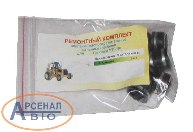 Колпачок маслосъемный ЗиЛ-5301