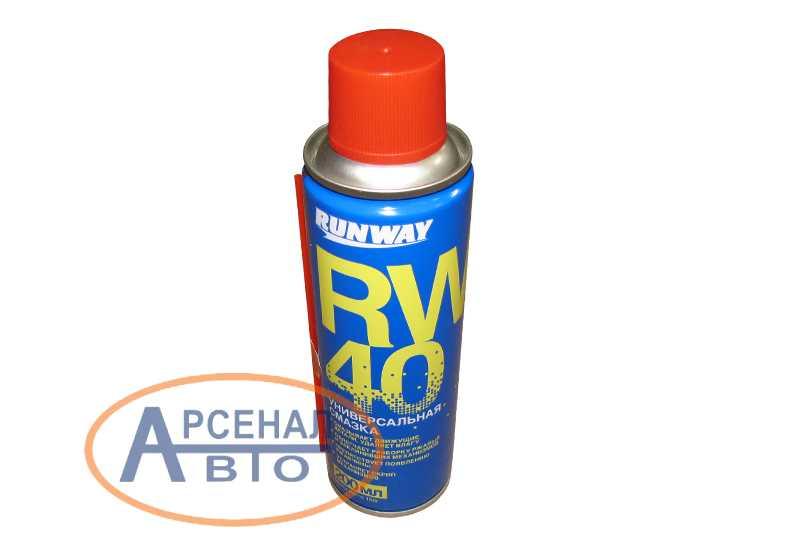 Смазка RW-40