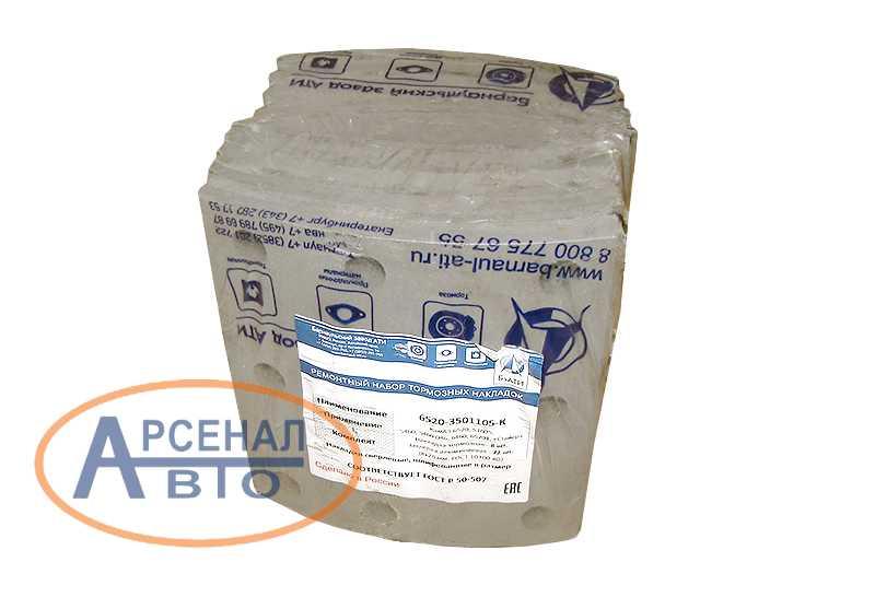 Накладка тормозной колодки КамАЗ-6520