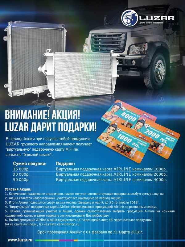 Акция компании LUZAR