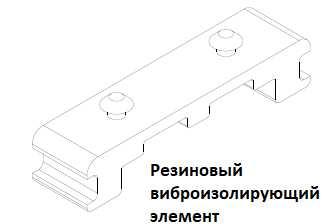 Резиновый виброизолирующий элемент