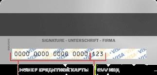 CVV код для карт Visa / CVC код для Master Card
